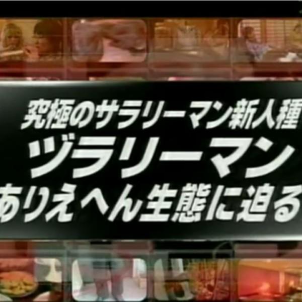 ありえへん∞世界『本当にあった!衝撃事件&衝撃映像SP』