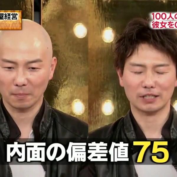 年収400万円 焼き鳥屋経営 コンプレックス男子